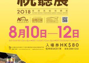[Hong Kong AV Show] Triển lãm Hong Kong High End Audio Visual Show 2018 (Hong Kong AV Show 2018)