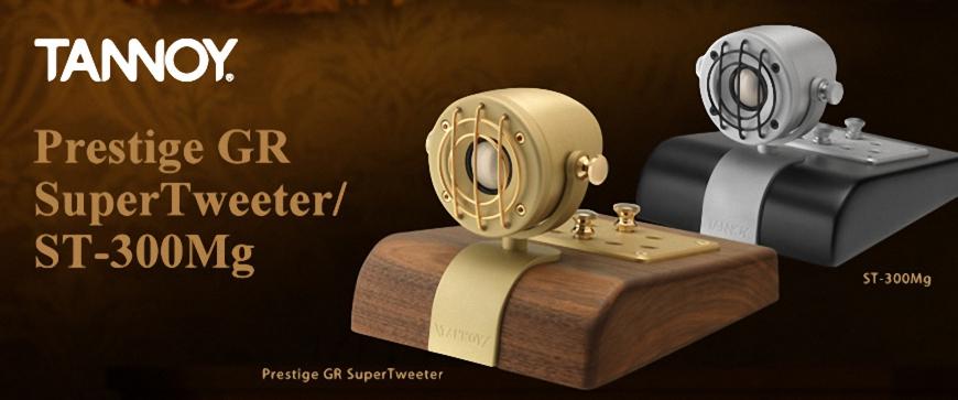 Loa Tannoy Prestige GR SuperTweeter: sự bổ trợ tái tạo dải âm thanh siêu cao