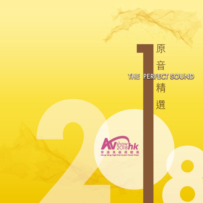 Hong Kong High-End Audio Visual Show 2018 chat
