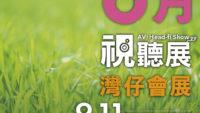 [Hong Kong AVSHOW 2019] Điểm mặt một vài hãng âm thanh nổi tiếng sẽ xuất hiện tại Hong Kong AVSHOW 2019